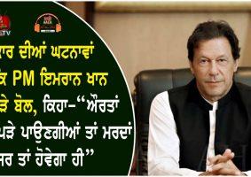 Pakistan pm imran khans comments