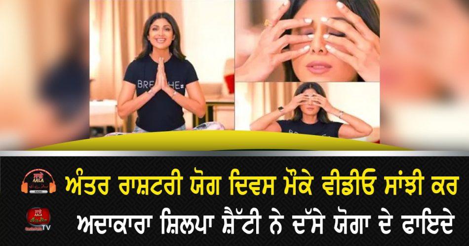 International Yoga Day 2021 Shilpa Shetty