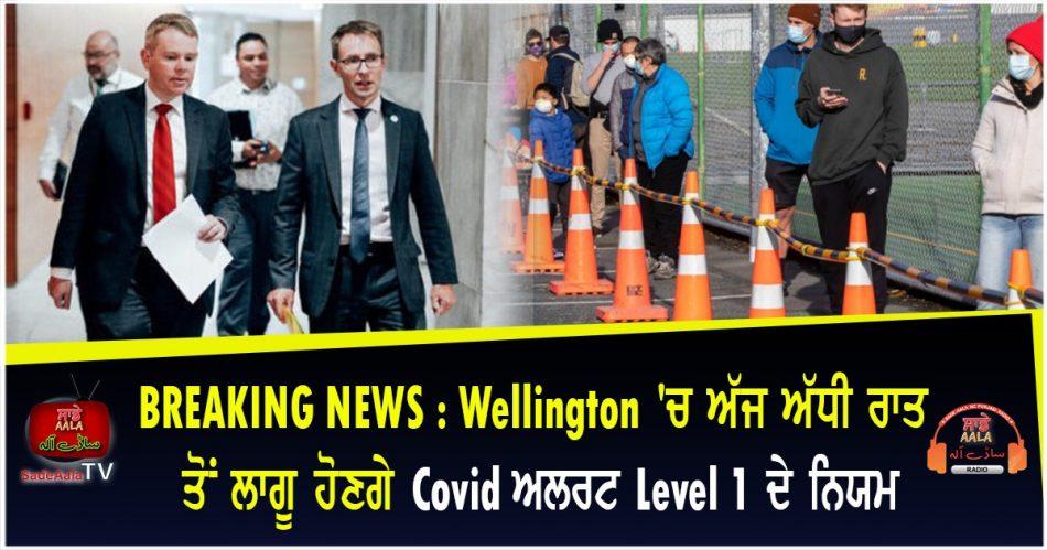 Wellington alert level change