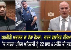 us ex cop chauvin sentenced