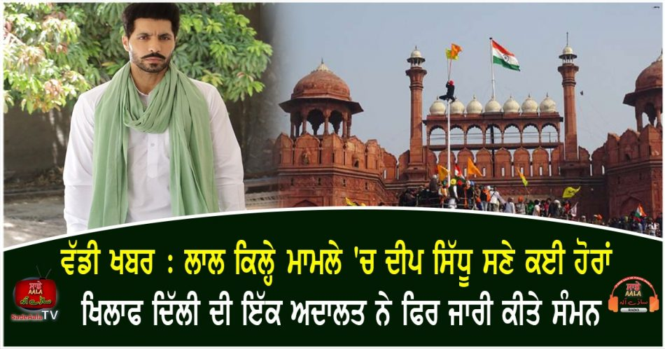 Court issued summons to deep sidhu