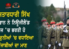 Mansimrat Singh joins New Zealand Army
