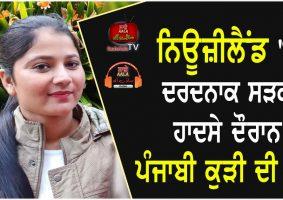Punjabi girl killed in road accident