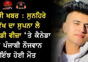 Punjabi youth dies in Canada