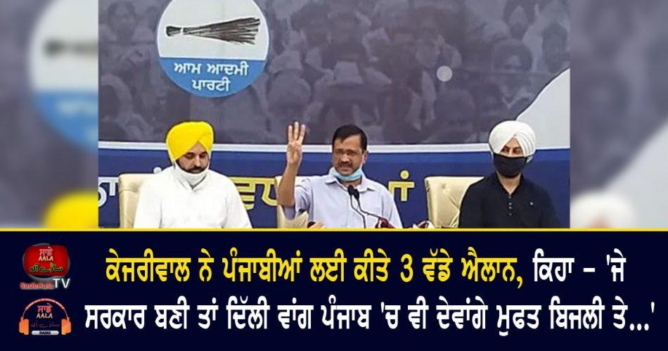 Kejriwals Free Power Promise in Punjab