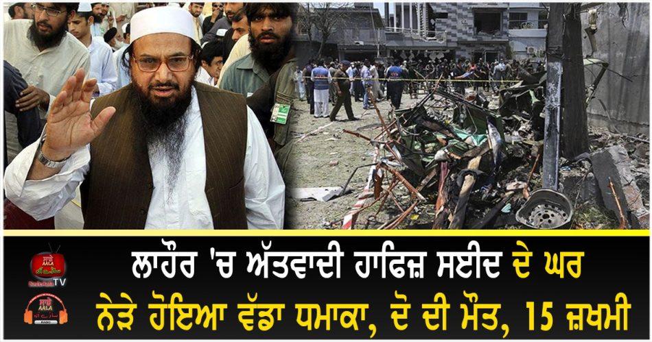 blast near Hafiz Saeeds house
