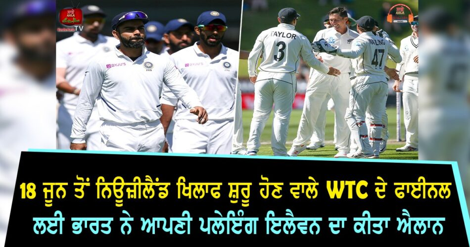 ind playing 11 wtc