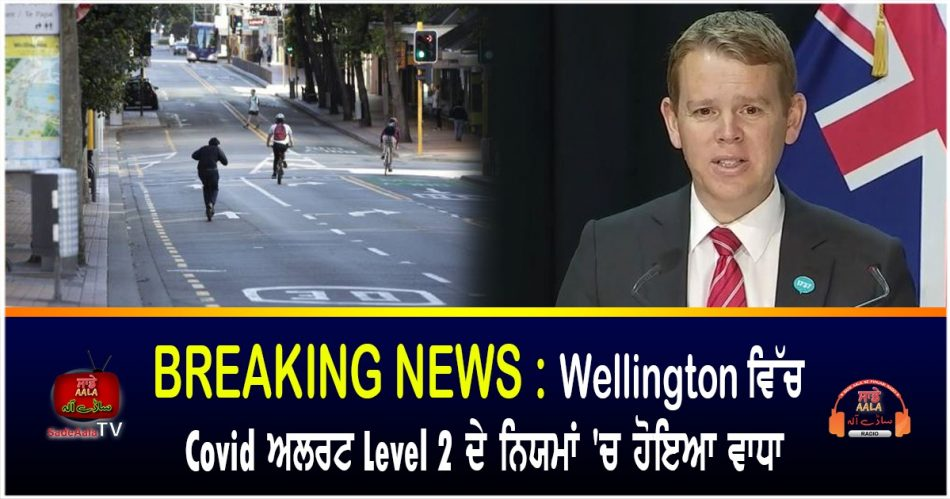 Level 2 rules extended in Wellington