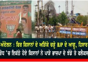 Farmers protest hisar against bjp