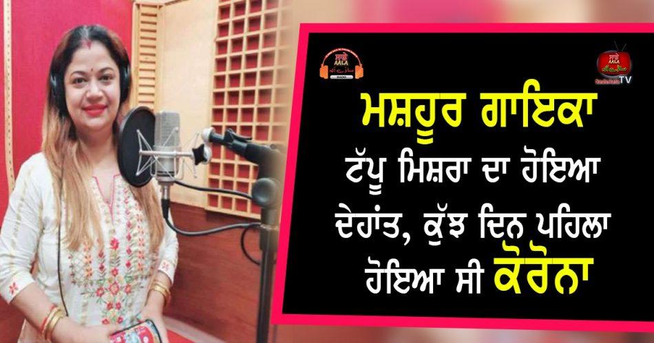 Odia Singer Tapu Mishra Dies