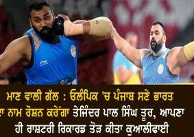 tajinderpal singh toor qualifies olympic