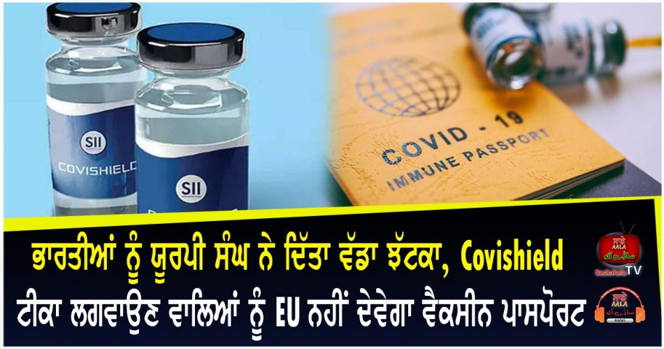 travellers vaccinated with covishield