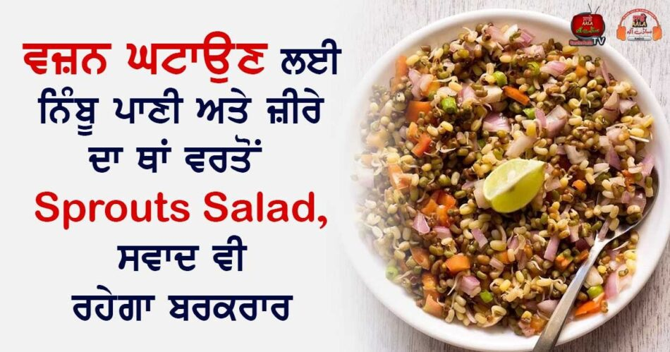 benefits of sprouts salad