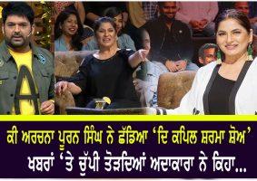 Archana Puran Singh Quits