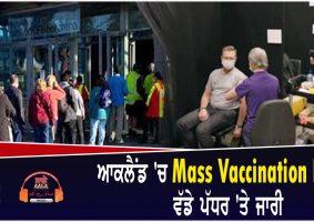 covid 19 mass vaccination event