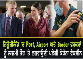 port and airport border workers