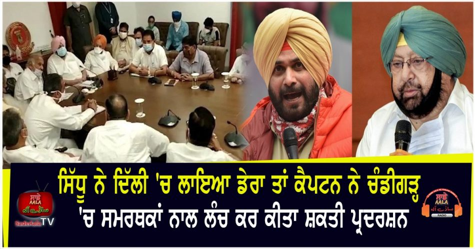 captain amarinder singh lunch party leaders