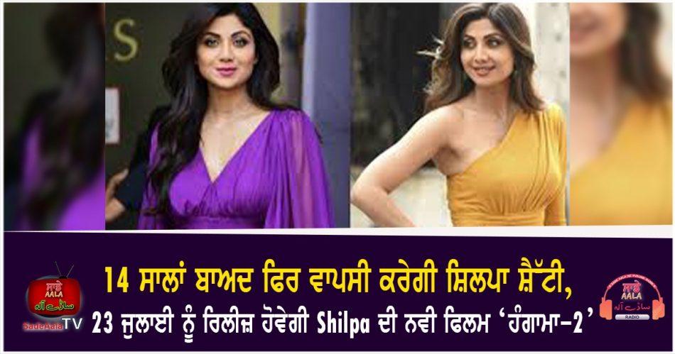 Shilpa Shetty new movie Hungama 2