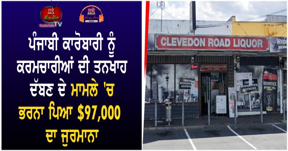 Clevedon Road Liquor pay penalties