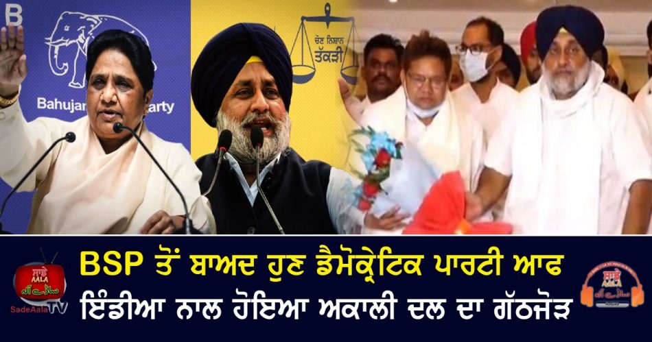 democratic party of india announces support