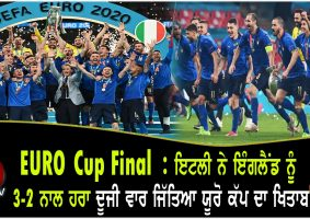 euro cup final italy won