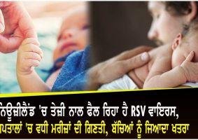 Breathless babies battling RSV virus