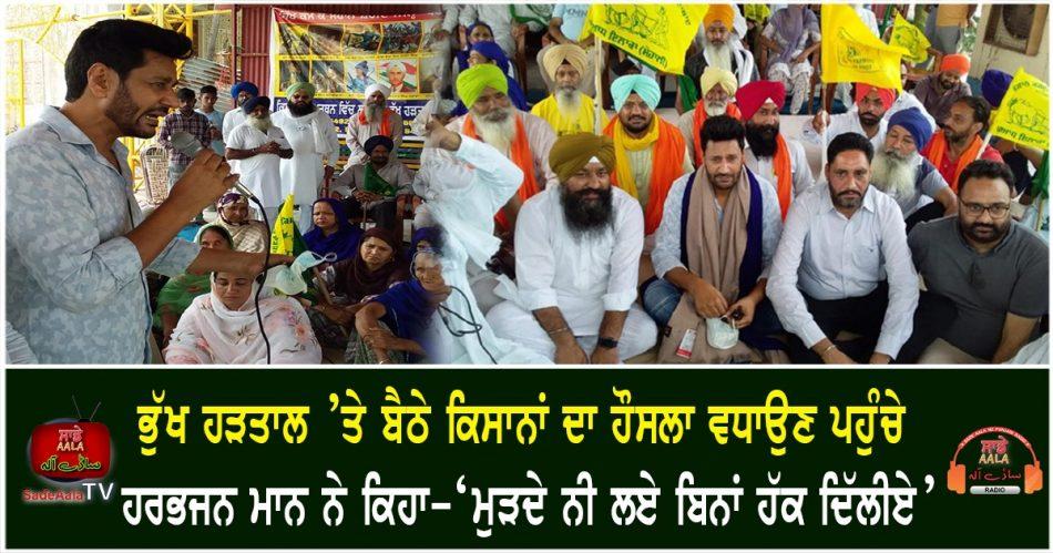 harbhajan mann agian support farmers
