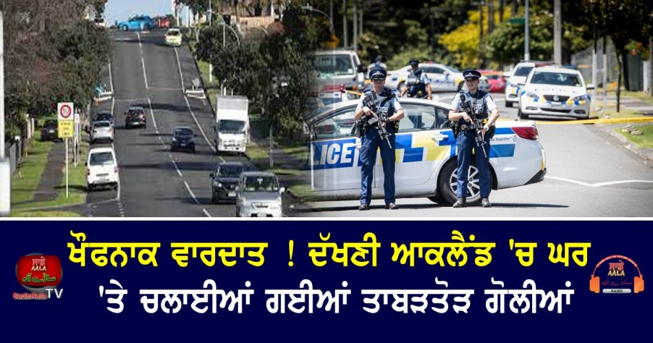 South Auckland shooting