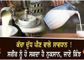 harmful health disease of drinking raw milk