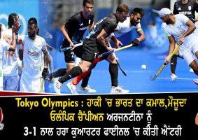 tokyo olympics india beats argentina