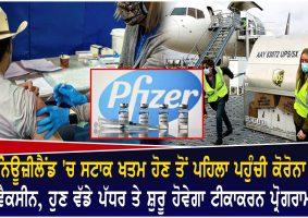 Pfizer vaccines arrives in New Zealand