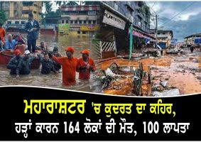164 dead 100 missing in maharashtra
