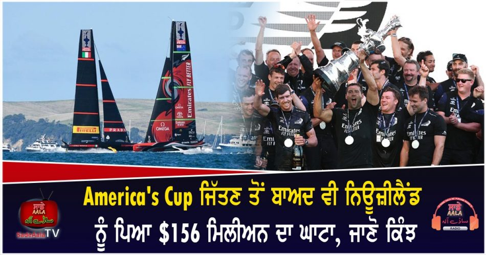 americas cup new zealand made