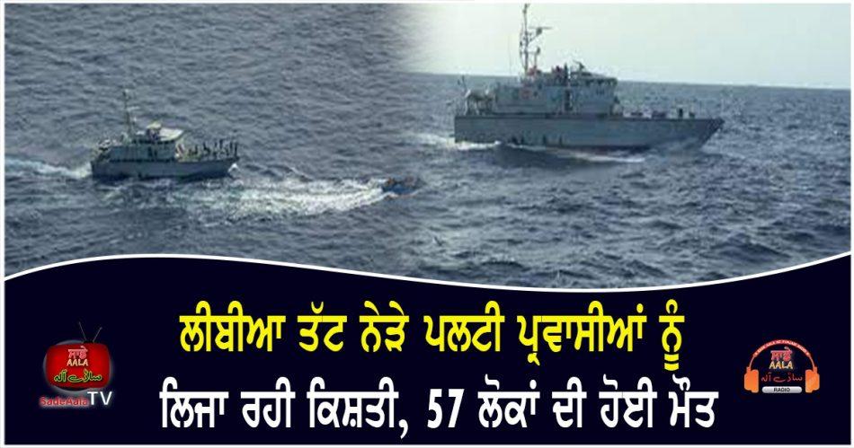 united nation migrant boat capsizes