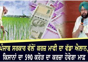 Punjab Govt Announces Waiver