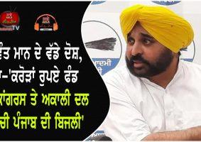 bhagwant mann said congress and sad