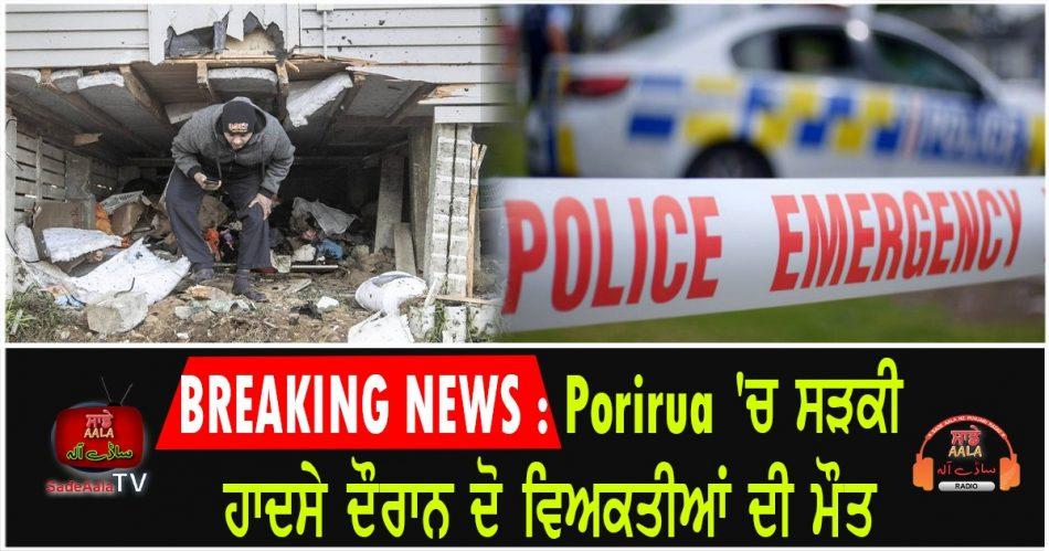 vehicle crashes into house in Porirua