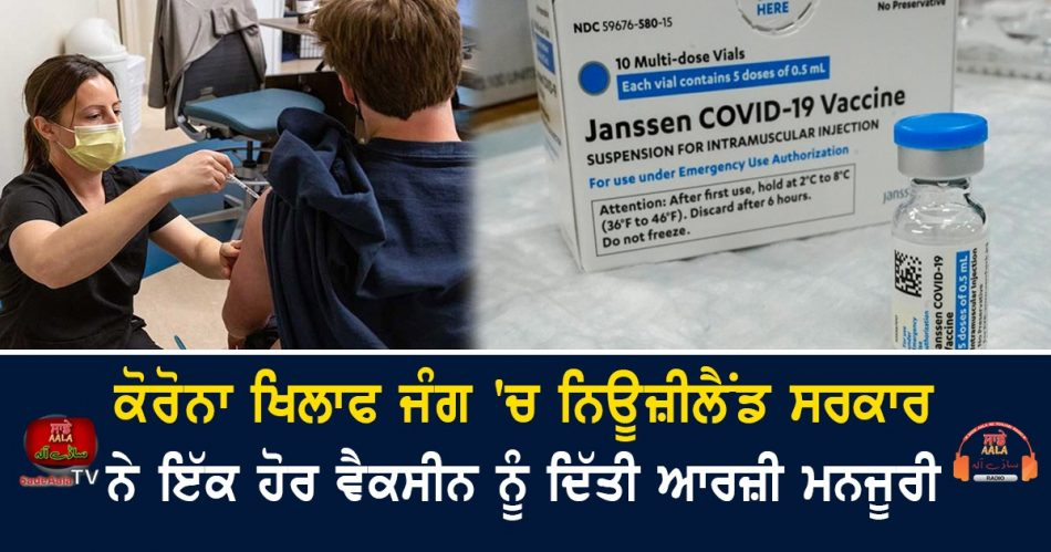 New Zealand govt approves Janssen vaccine
