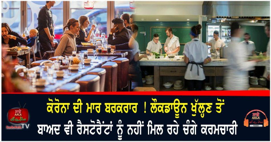 Restaurants not getting good employees