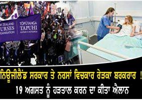 nurses to strike on august 19