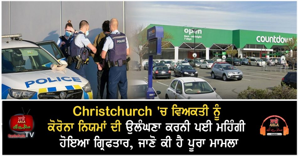 a man was arrested in christchurch