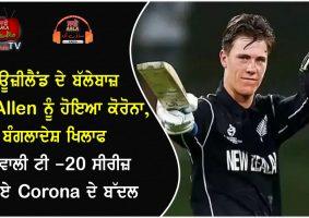 newzealand batsman finn allen corona positive