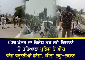 lathicharge on protesting farmers in karnal