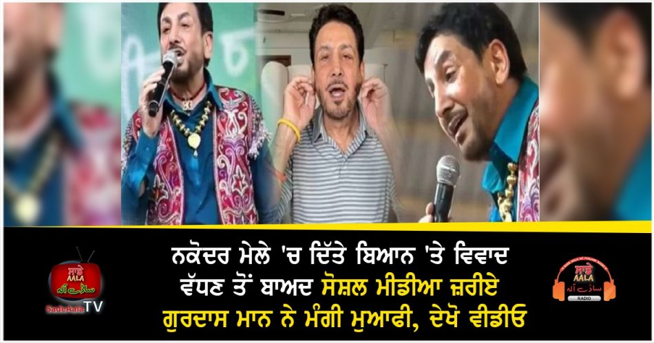 gurdas maan apologizes for his statement