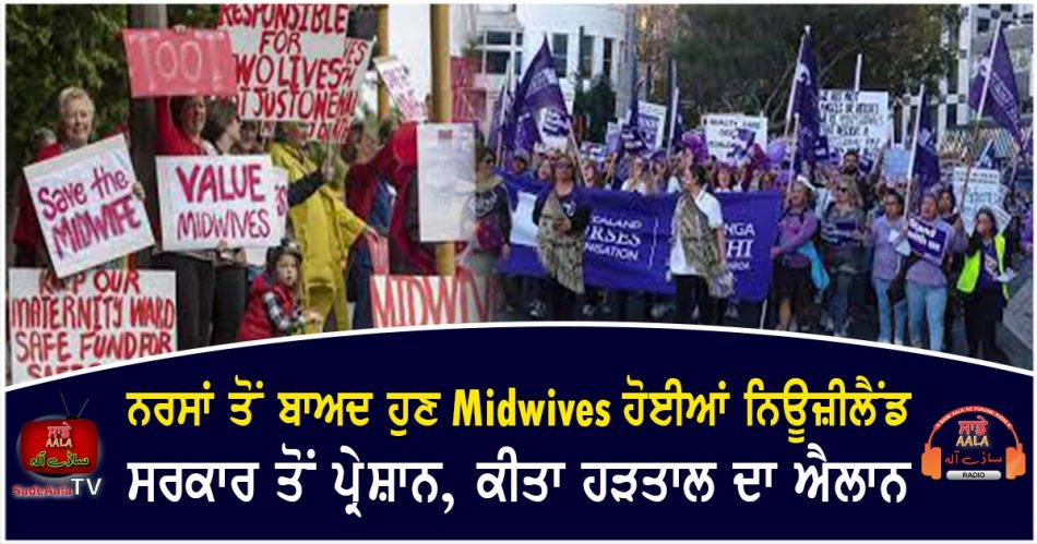 midwives announced a strike new zealand