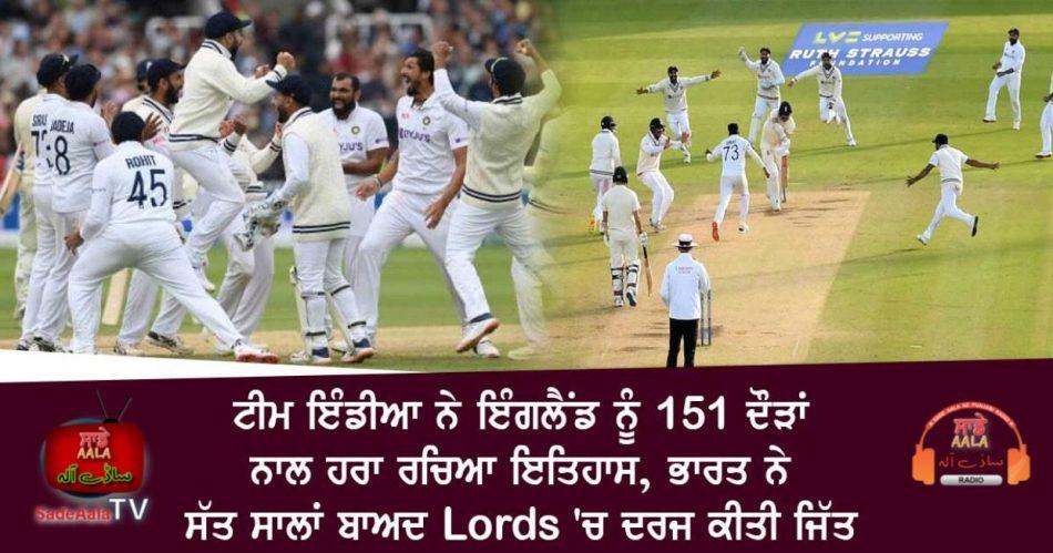 india beat england by 151 runs at lords