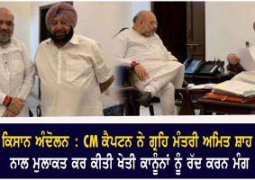 cm captain meet amit shah