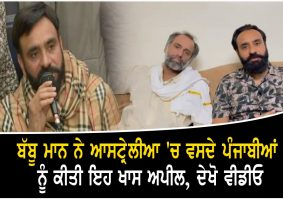 babbu maan made this special appeal