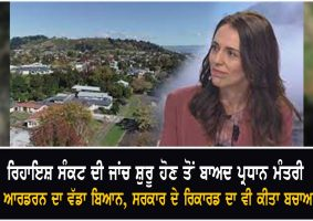 pm ardern defends govts record