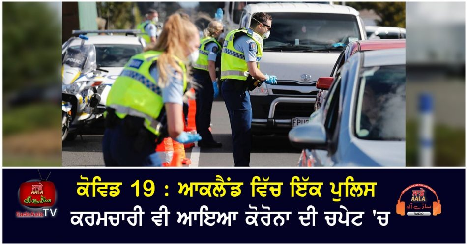 police staffer tests positive